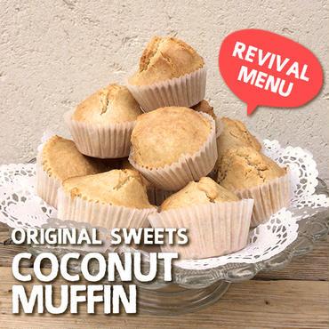 -marugo original sweets-  米粉のココナッツマフィン ※2個からご注文頂けます