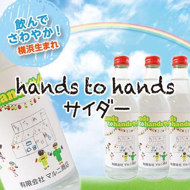 横浜生まれの「hands to hands サイダー」