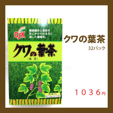 クワの葉茶 Mulberry leaf tea
