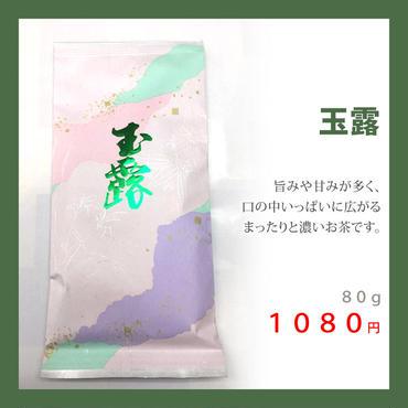 玉露 GYOKURO