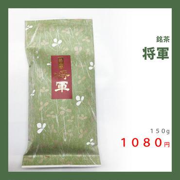 銘茶 将軍 SHOUGUN