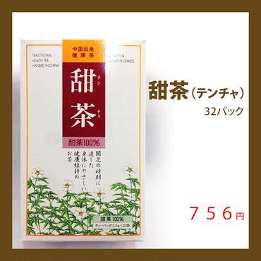 甜茶(てんちゃ) Ten tea