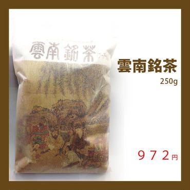 雲南銘茶(プーアール茶) black tea