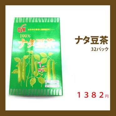 ナタ豆茶 32パック Thoubeanstea