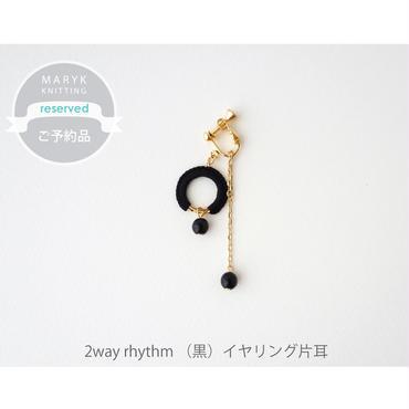 【ご予約品】2way rhythm<リズム> イヤリング(黒/片耳) 送料込