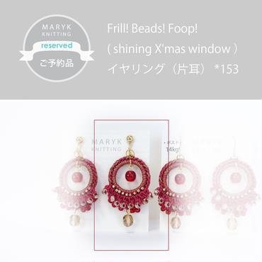 【ご予約品】Frill! Beads! Foop!(shining X'mas window)イヤリング(片耳) *153 送料込