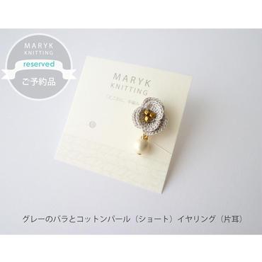 【ご予約品】グレーのバラとコットンパール(ショート/片耳)イヤリング *175 送料込
