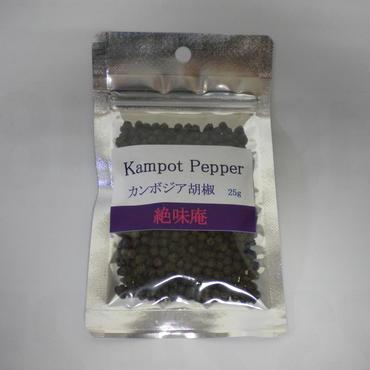 カンボジア胡椒 25g
