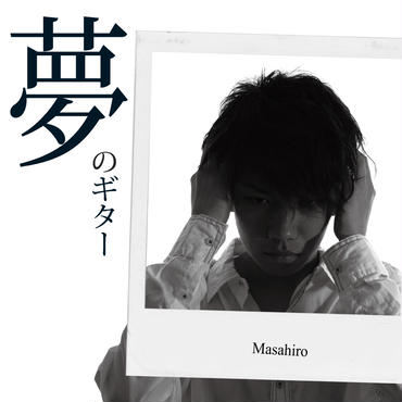 1st Single「夢のギター」