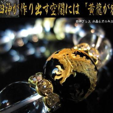 天然石 水晶(クリスタルクオーツ)&オニキス四神 パワーブレス 風水 ブレスレット 運気上昇 パワーストーン 黄龍 四神獣 No15