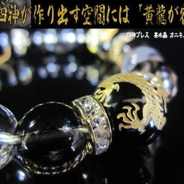 天然石 茶水晶・水晶&オニキス四神 パワーブレス 風水 ブレスレット 運気上昇 パワーストーン 黄龍 四神獣 No24
