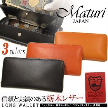 Maturi マトゥーリ  栃木レザー 牛革 コインスルー 縦型カード入れ ラウンド長財布 MR-078  カラー選択