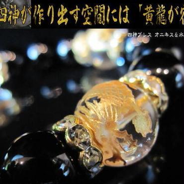 天然石 オニキス&水晶四神 パワーブレス 風水 ブレスレット 運気上昇 パワーストーン 黄龍 四神獣 No18
