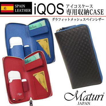 アイコス IQOS ケース スペインレザー 牛革 グラフィットメッシュ ラウンドファスナー Maturi マトゥーリ  MR-140 選択
