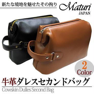 Maturi マトゥーリ レザー ダレスセカンドバッグ 牛革ソフトダレス MT-08 選べるカラー