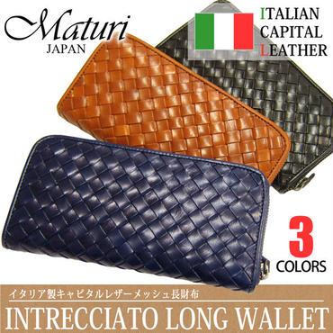 Maturi マトゥーリ キャピタル イタリアンレザー メッシュ 長財布 編み込み イントレチャート MR-062 選択
