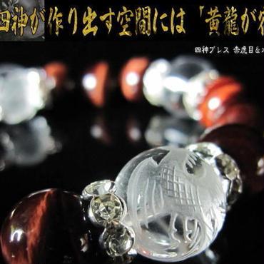 天然石 赤虎目(レッドタイガーアイ)&水晶四神 パワーブレス 風水 ブレスレット 運気上昇 パワーストーン 黄龍 四神獣 No3