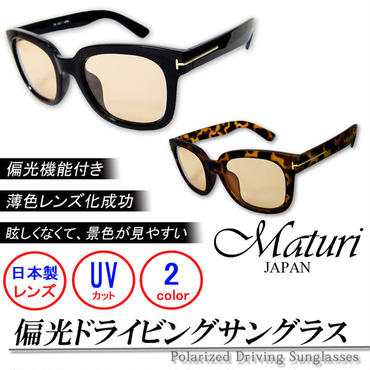 Maturi マトゥーリ 偏光 ドライビングサングラス 日本製レンズ ケース付き TK-410 選べるカラー