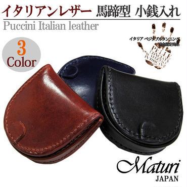 Maturi マトゥーリ プッチーニ イタリアンレザー 馬蹄型 小銭入れ コインケース MR-124 選べるカラー