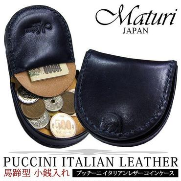 訳あり Maturi マトゥーリ プッチーニ イタリアンレザー 馬蹄型 小銭入れ コインケース MR-124 NV