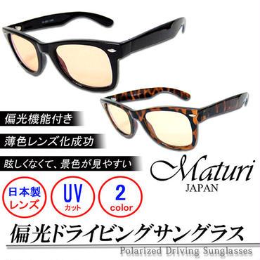 Maturi マトゥーリ 偏光 ドライビングサングラス 日本製レンズ ケース付き TK-400 選べるカラー