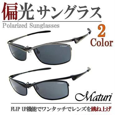 Maturi マトゥーリ 偏光 跳ね上げ式 サングラス 釣りにも最適 ケース付き TK-009 選べるカラー