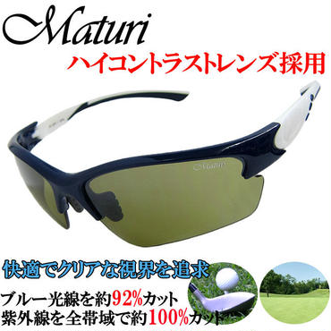 Maturi マトゥーリ ゴルフ サングラス TR90 ハイコンレンズ ケース付き TK-220-1