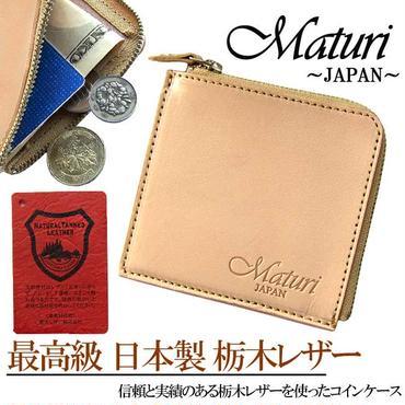 日本製 Maturi マトゥーリ 栃木レザー 革 L字ファスナー 小銭入れ コインケース MR-119 TAN