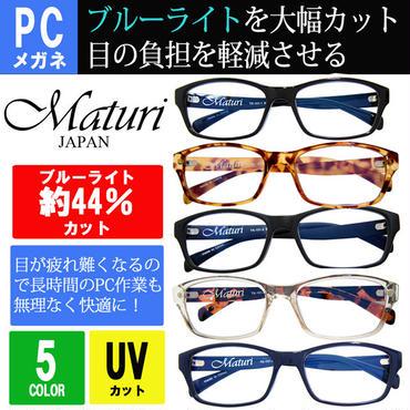 Maturi マトゥーリ PC メガネ 眼鏡 伊達 めがね ブルーライト ケース付き TK-101選べる
