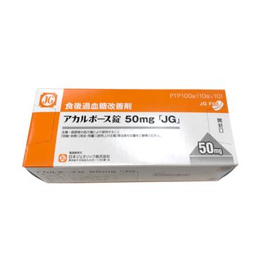 【食後過血糖改善薬】アカルボース錠 50mg  1錠 (院内処方のみ)