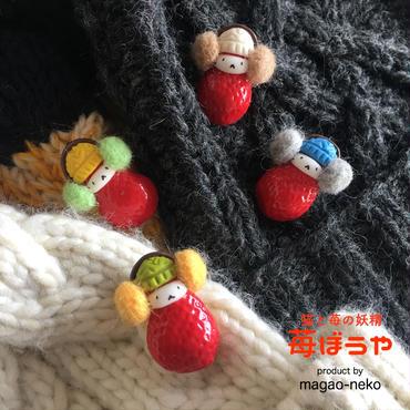 【全4色】耳あてとニット帽の苺ぼうやブローチ
