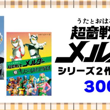 うたとおはなし超音戦士メルダー シリーズ2作セット(セール限定品)