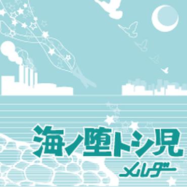 海ノ堕トシ児/メルダー