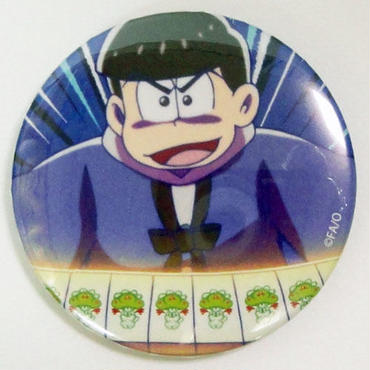 麻雀カラ松缶バッチ