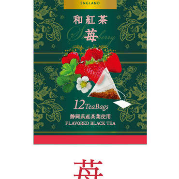 MINTON和紅茶 (苺) 静岡県産茶葉使用