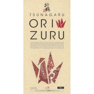 連鶴体験キット TSUNAGARU ORIZURU(八橋)