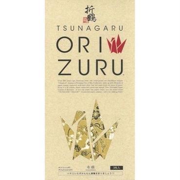 連鶴体験キット TSUNAGARU ORIZURU(布晒)