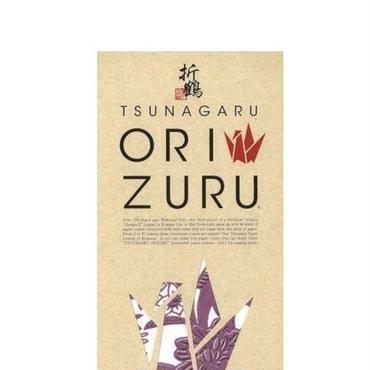 連鶴体験キット TSUNAGARU ORIZURU(葭原雀)