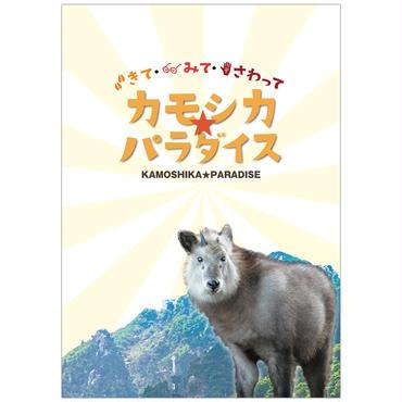 図録「きて・みて・さわって カモシカ☆パラダイス」