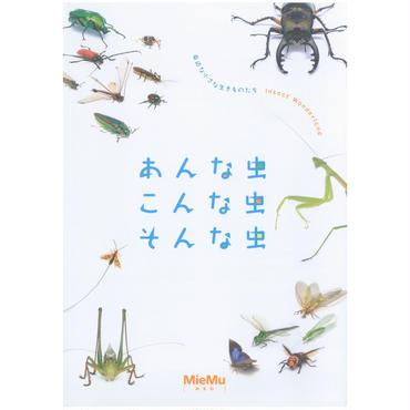 図録「あんな虫、こんな虫、そんな虫~身近な小さな生きものたち~ 」