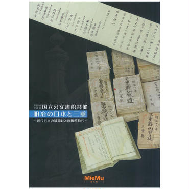 図録「国立公文書館共催 明治の日本と三重~近代日本の幕開けと鹿鳴館時代~ 」