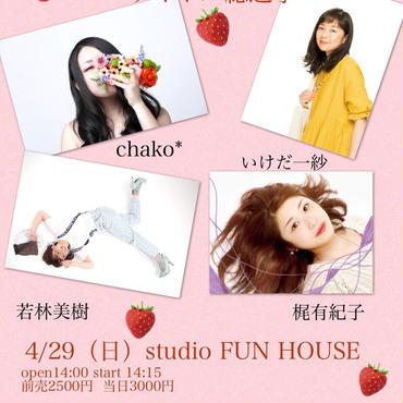公演チケット4月29日studio FUN  HOUSE