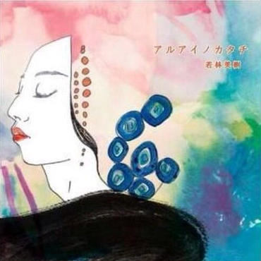 3rd CD『アルアイノカタチ』