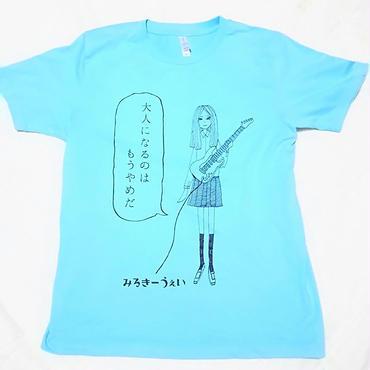 大人になるのはもうやめだ Tシャツ