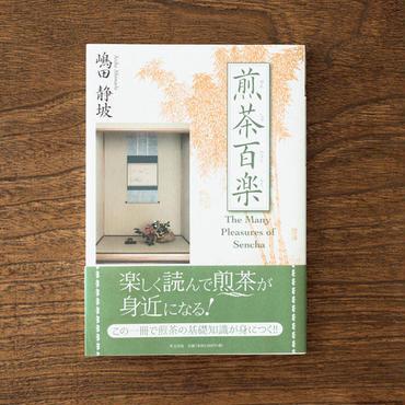 煎茶百楽 The Many Pleasures of Sencha  嶋田静坡 著