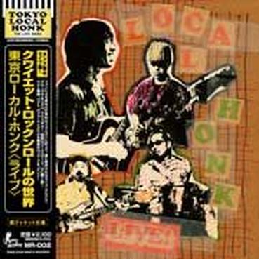 東京ローカル・ホンク / クワイエット・ロックンロールの世界