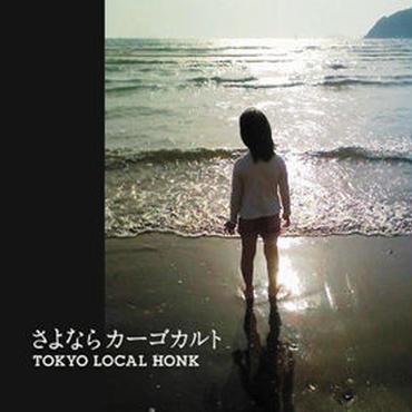 東京ローカル・ホンク 『さよならカーゴカルト』 3rd.アルバム