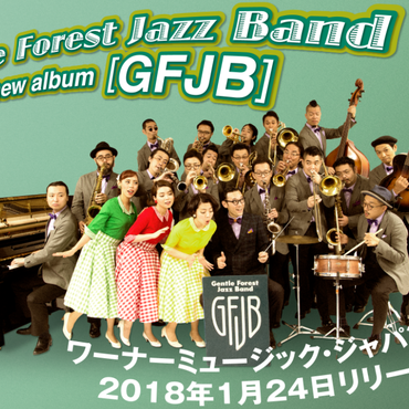 "Gentle Forest Jazz Band 4th album 『GFJB』発売記念ツアー ""This is BIG BAND"" 武蔵野公会堂チケット SOLD OUT"