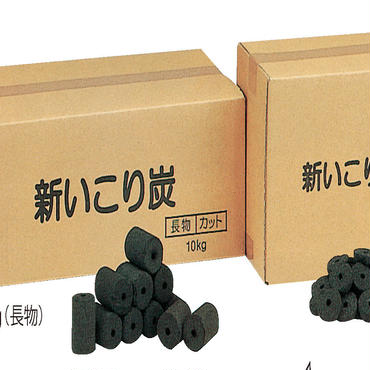 新いこり炭10キロ 長物98-350-10