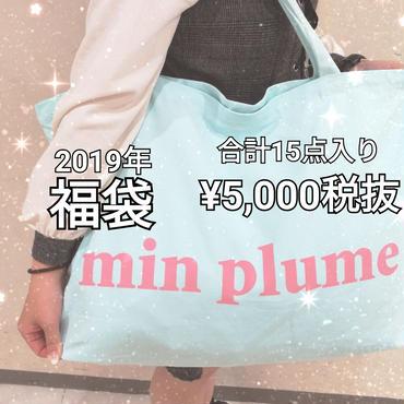 【先行受注】2019年 福袋